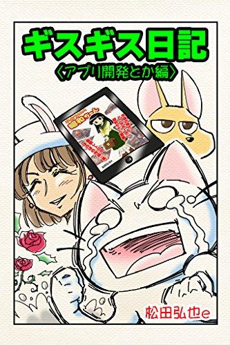 gisugisunikki apurikaihatsu toka hen (Japanese Edition)