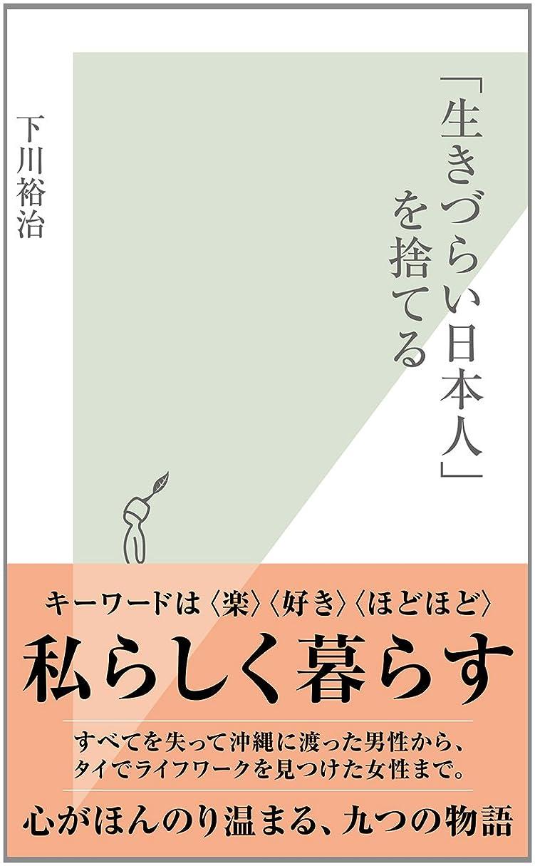 リラックスしたメロディアスレジデンス「生きづらい日本人」を捨てる (光文社新書)