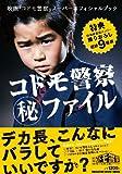スーパーオフィシャルブック コドモ警察(秘)ファイル