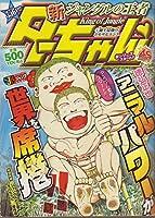 新ジャングルの王者ターちゃん 1 地上最強のホモサピエンス (SHUEISHA JUMP REMIX)
