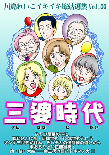 Stories of Wife and Mother-in-law by Reiko Kawashima Vol04 (Japanese Edition)