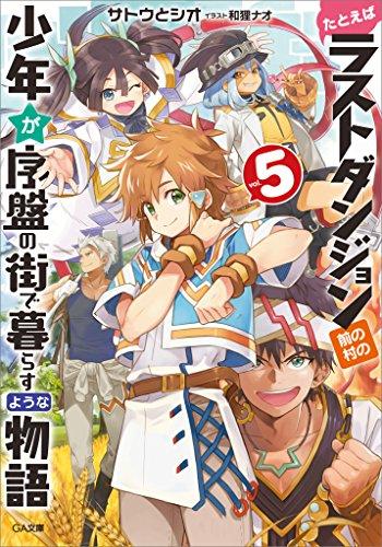 Amazon.co.jp: たとえばラストダンジョン前の村の少年が序盤の街で ...