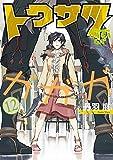 トクサツガガガ (12) (ビッグコミックス)