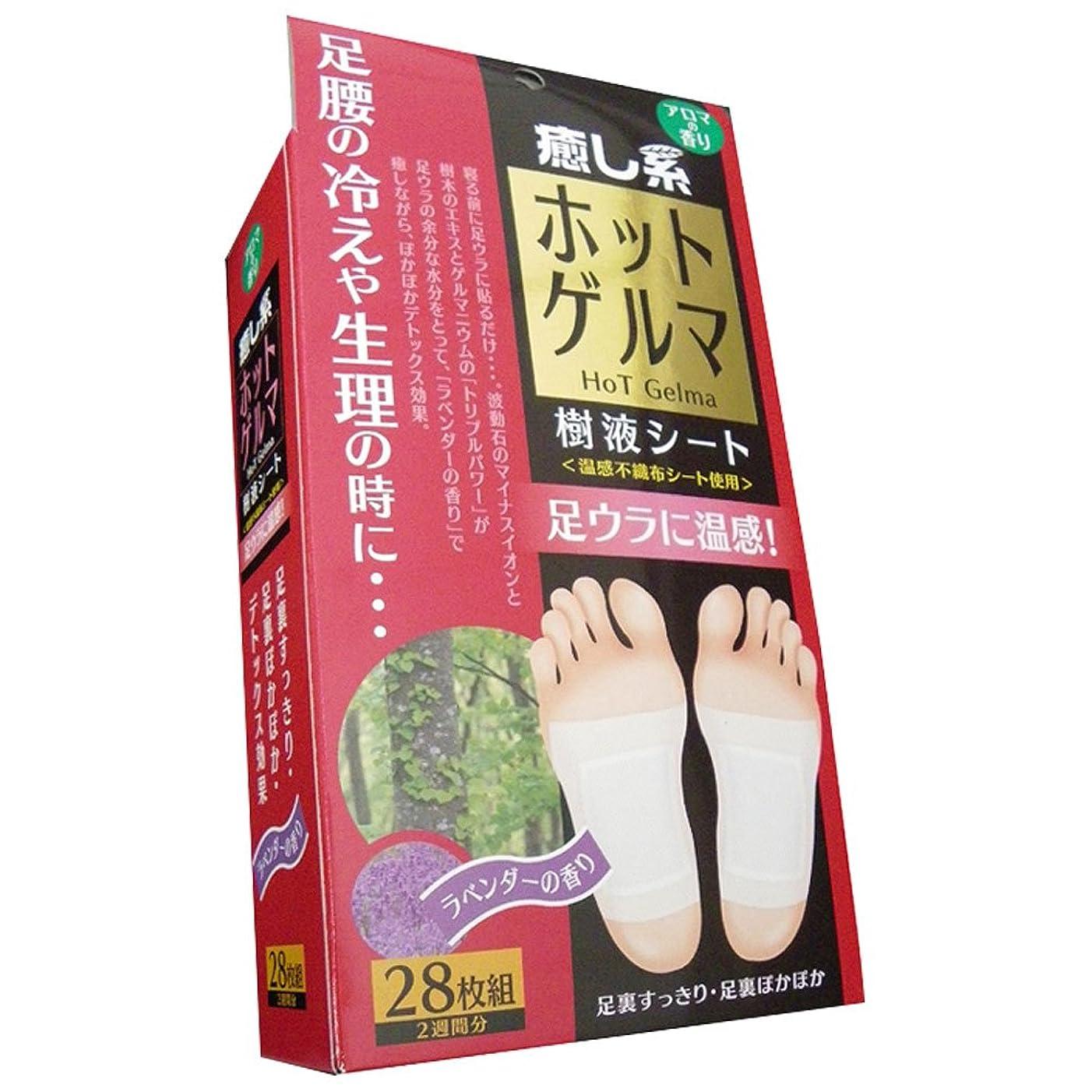 サポート隣人コンバーチブル日本製 HADARIKI ホットゲルマ樹液シート28枚組 2週間分 ラベンダーの香り 足 裏 樹液 シート フット ケア 足ツボ 健康 まとめ買い