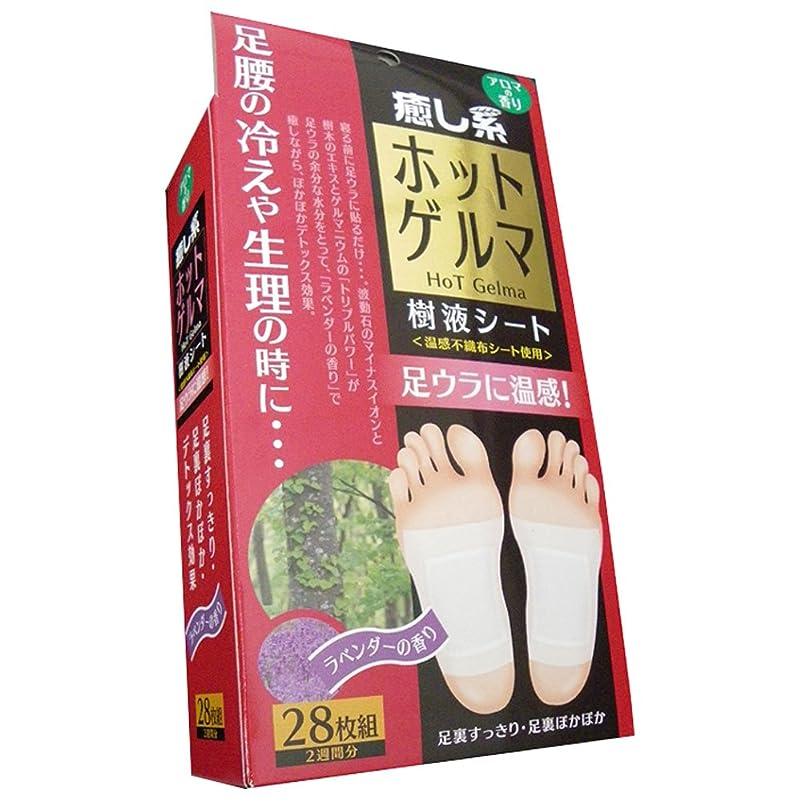 矢じり補償交通渋滞日本製 HADARIKI ホットゲルマ樹液シート28枚組 2週間分 ラベンダーの香り 足 裏 樹液 シート フット ケア 足ツボ 健康 まとめ買い