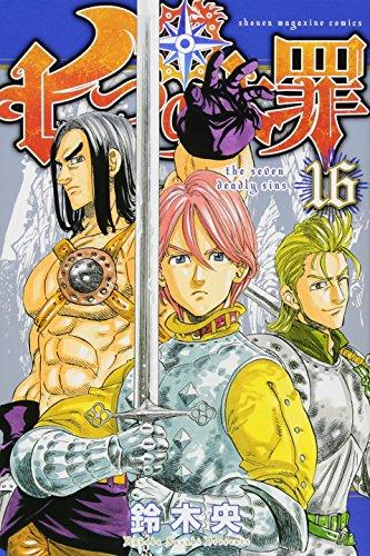 七つの大罪(16) (講談社コミックス)