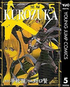 KUROZUKA―黒塚― 5巻 表紙画像