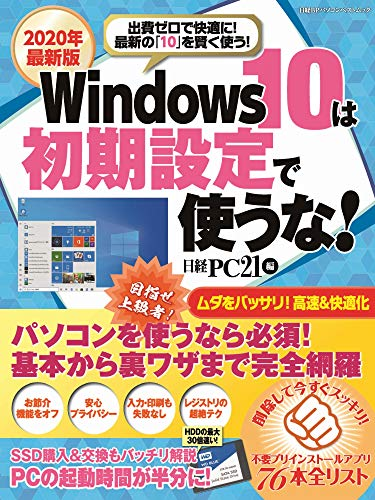 2020年最新版 Windows10は初期設定で使うな! (日経BPパソコンベストムック)