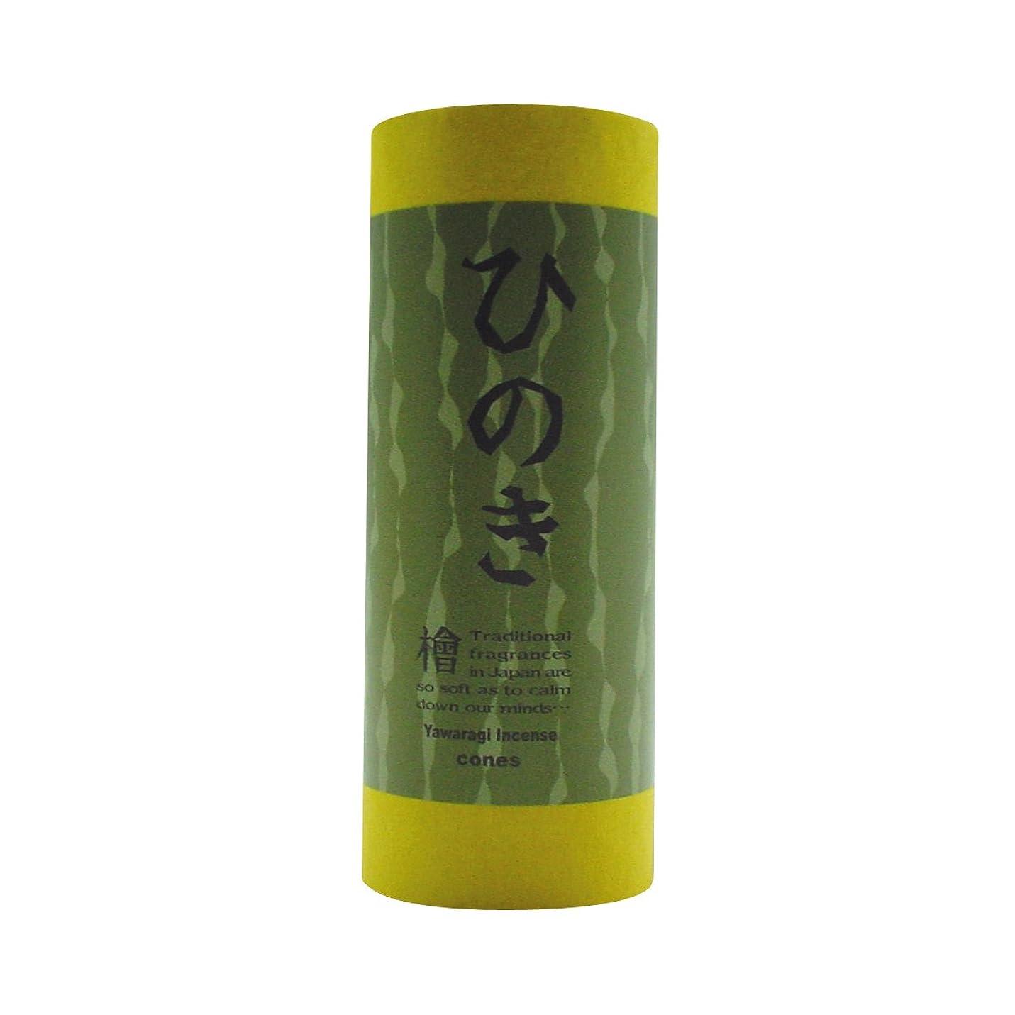 兵器庫ポケット近代化する和のお香 コーン ひのき 10粒(コーンタイプインセンス)