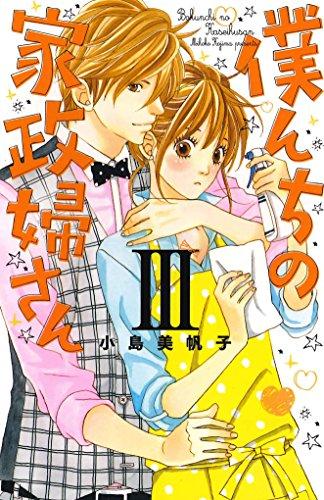 僕んちの家政婦さん III(プリンセス・コミックス プチプリ)