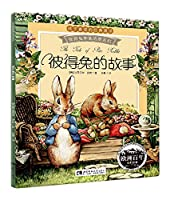 ピーターラビットのおはなし ピーターラビットと彼の友達 ピンイン付中国語絵本 The Tale of Peter Rabbit / 孩子喜欢的经典童话·彼得兔和他的朋友们:彼得兔的故事