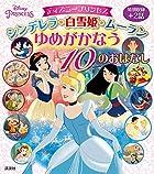 ディズニープリンセス シンデレラ 白雪姫 ムーラン ゆめがかなう 10のおはなし(ディズニー物語絵本)