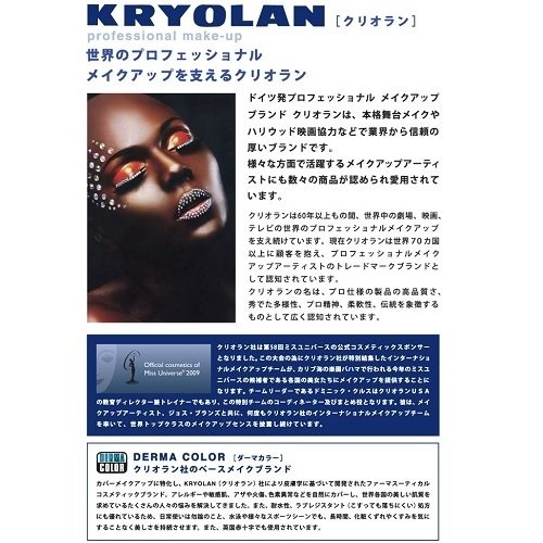 KRYOLAN(クリオラン)『ダーマカラーパーフェクトコンシーラーパレットフェイス用』