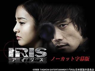 韓国ドラマ「IRIS -アイリス-」ノーカット字幕版(イ・ビョンホン)