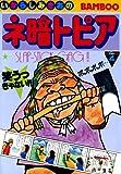 ネ暗トピア(4) (バンブーコミックス 4コマセレクション)