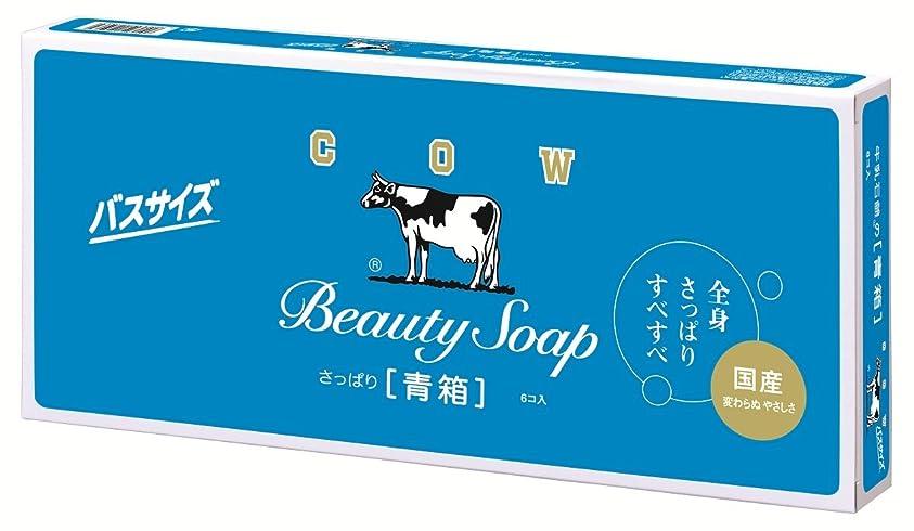 延期するキラウエア山制限するカウブランド石鹸 青箱バスサイズ135g*6個