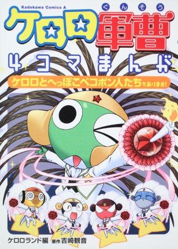 ケロロ軍曹4コマまんが ケロロとへっぽこペコポン人たちであります! (角川コミックス・エース 198-3)