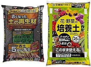 『 再生材 古くなった土の再生材 ゴールデン粒状培養土 10L』と『 培養土 花・野菜の培養土 ゴールデン粒状培養土 配合 25L』のセット