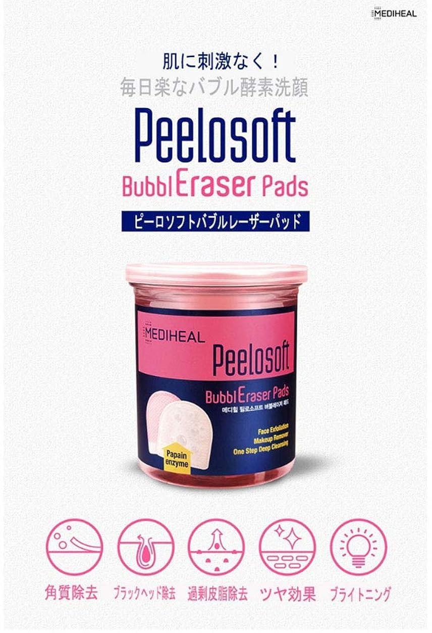 【MEDIHEAL】【メディヒール】フィロソフトバブルレーザーパッド20 sheets/Philo Soft Bubble Laser Pad 20 sheets
