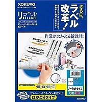 コクヨ ラベル カラーレーザー カラーコピーリラベル はかどりタイプ ノーカット 20枚 LBP-E80381 Japan