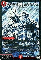 デュエルマスターズ RP01-S07-SI ガンザン戦車 スパイク7K シークレットレア