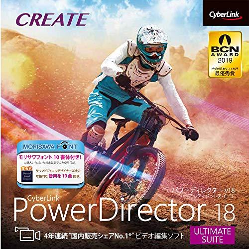 PowerDirector 18 Ultimate Suite|ダウンロード版
