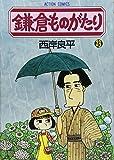 鎌倉ものがたり 23 (アクションコミックス)