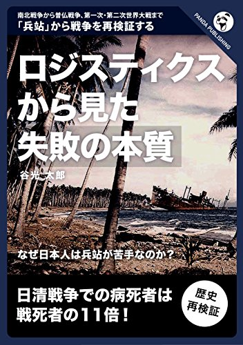 Essence of Failure From Logistics Viewpoint: Japanese Lack of Logistics world war 2 select (Japanese Edition)