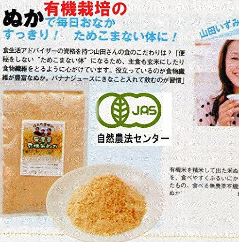JAS有機栽培米ぬか「加賀美人」(微粉)600g宅配便
