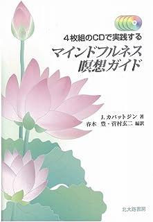 4枚組のCDで実践する マインドフルネス瞑想ガイド