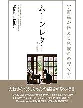 ムーンレター 宇宙猫が伝える家族愛の&#3294 ... Moon Letter (Japanese Edition)