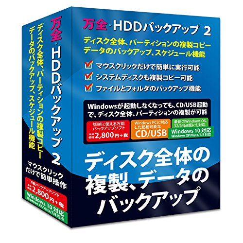 フロントライン『万全・HDDバックアップ2 Windows10対応版(FL7741)』