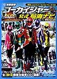 35 SUPER HERO クロニクル feat. 海賊戦隊ゴーカイジャー 公式航海ナビ (エンターブレインムック)
