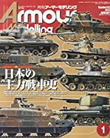 Armour Modelling (アーマーモデリング) 2015年 01月号 [雑誌]