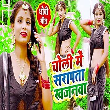 Choli Me Sarapta Khajnwa