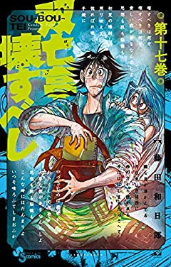 双亡亭壊すべし (17) (少年サンデーコミックス)