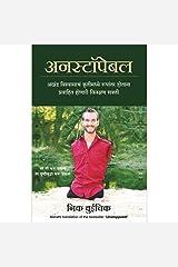 Unstoppable (Marathi) Paperback