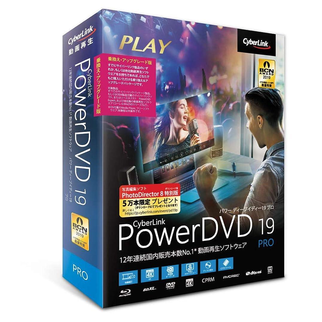 ボウル最小仲間PowerDVD 19 Pro 乗換え?アップグレード版
