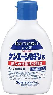 【第3類医薬品】ケンエーシロチンS 80mL