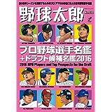 野球太郎No.018 プロ野球選手名鑑+ドラフト候補名鑑2016 (廣済堂ベストムック) (廣済堂ベストムック 321)