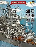 ★5箱セット★ 江田島海軍カレー 200g×5箱セット (箱入) 【全国こだわりごグルメ】
