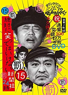 Downtown No Gaki No Tsukai Ya Arahende!!  Ts [DVD] [Region 1] [US Import] [NTSC] by Downtown (B002QOYZTU) | Amazon price tracker / tracking, Amazon price history charts, Amazon price watches, Amazon price drop alerts