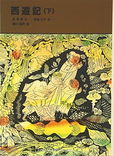西遊記〈下〉 (福音館文庫 古典童話)