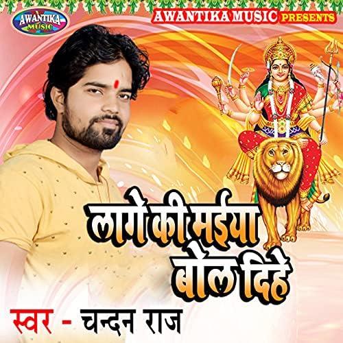 Chandan Raaj