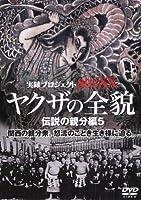 やくざの全貌 伝説の親分編5 [DVD]