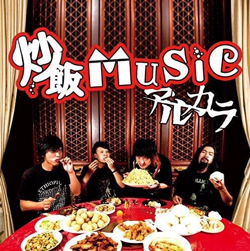 炒飯MUSIC