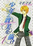 少年よ耽美を描け―BOYS BE TAMBITIOUS (1) (ウンポコ・コミックス)