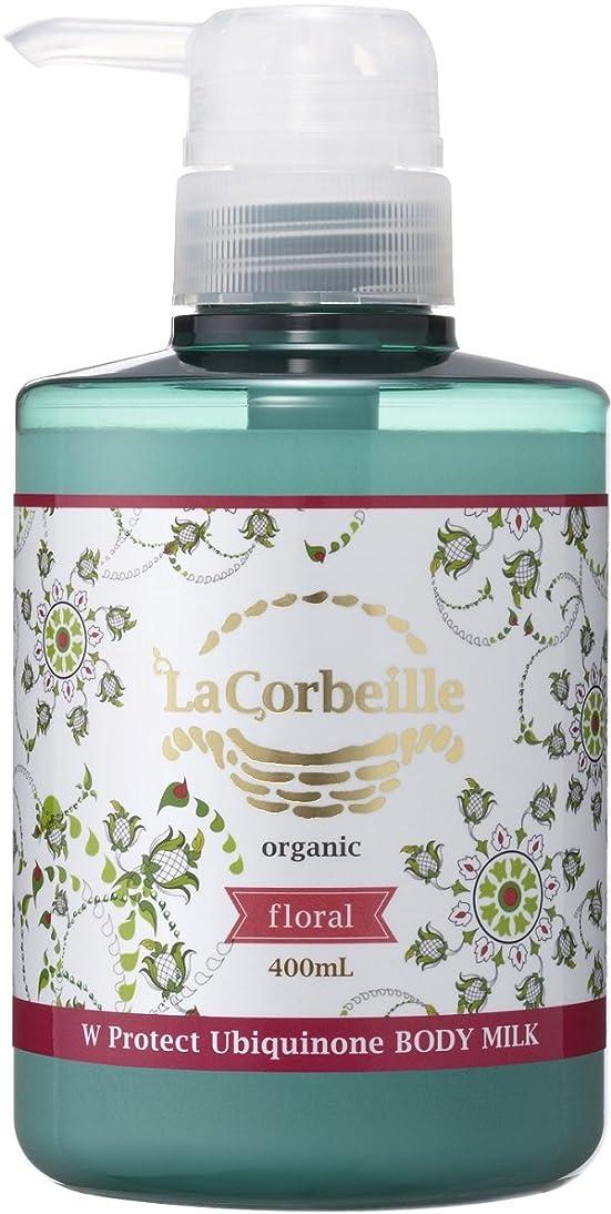 悔い改め準備絡み合いラ コルベイユ W プロテクト A  ボディミルク(フローラルの香り)