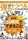弾丸トラベル・パーフェクトガイド vol.4 (地球の歩き方ムック)
