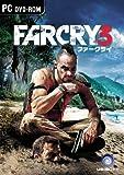 ファークライ3 (日本語版) ダウンロード